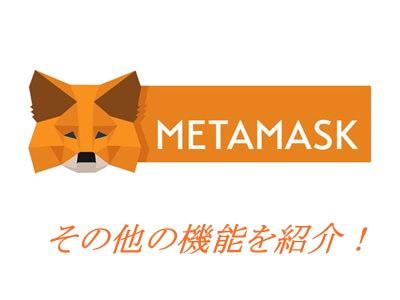 メタマスクのその他の機能