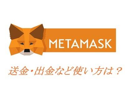 メタマスクの出金・送金方法