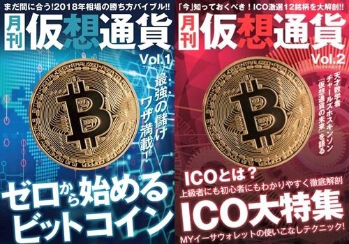 月間仮想通貨の雑誌