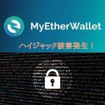 マイイーサウォレットのハッキング対策|偽サイト誘導・盗難からオフラインで資産を守る方法!
