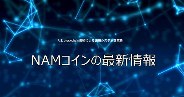 ナムコインのICOプロジェクト