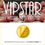 純国産のVIPSTARCOIN(VIPS)|仮想通貨のチャート・内容・マイニング方法は?