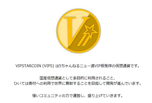 VIPSの仮想通貨の特徴