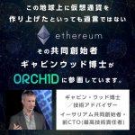 Orchid(オーキッド)の解説|内容・評判・登録方法は?仮想通貨のプライベートセール!