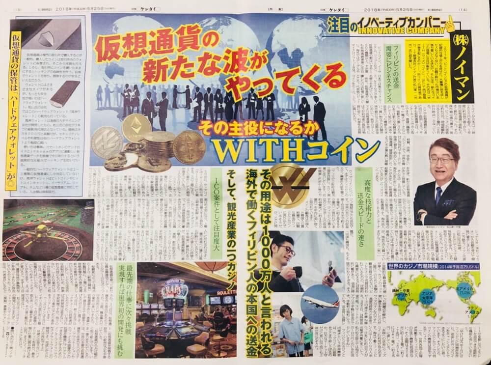 ウィズコインの日刊ゲンダイ掲載記事