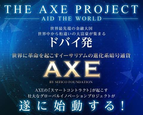 AXEコイン