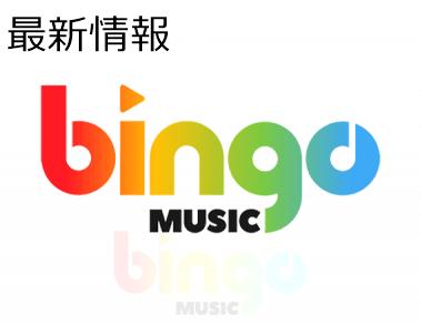 ビンゴミュージックの最新情報