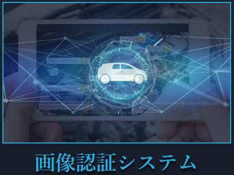 カーコインの画像認証システム
