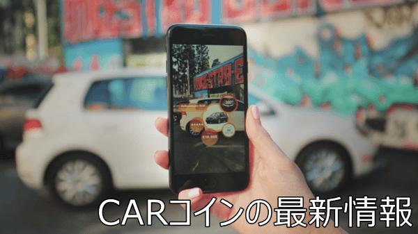 車のAR技術とVR時術