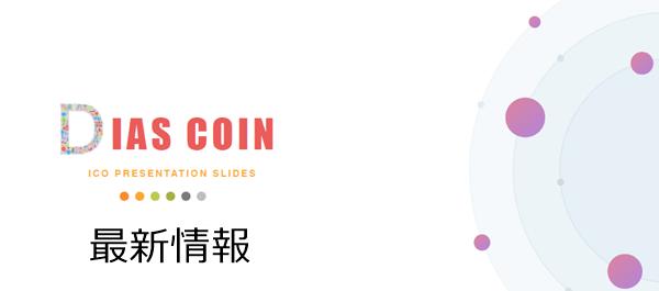 ディアスコインのICOプロジェクトの最新情報