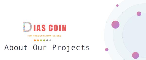 ディアスコインのICOプロジェクト
