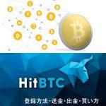 HitBTC(ヒットビーティーシー)の登録・使い方|買い方・入金・送金を解説!