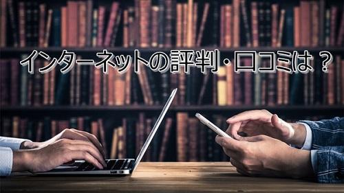 インターネットの評判や口コミ