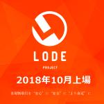 LODE(ロード)のICO最新情報|10月上場予定!仮想通貨の内容・評判・買い方は?金現物取引のプラットフォーム!
