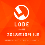 LODE(ロード)のICO最新情報|9月上場予定!仮想通貨の内容・評判は?金現物取引のプラットフォーム!