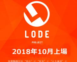 ロードのICOプロジェクト