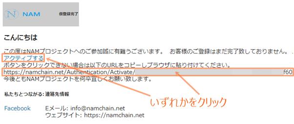 NAMトークンの登録メール