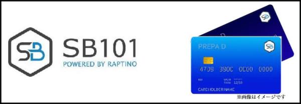 SB101カード登録