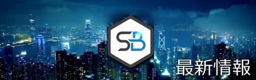 SB101取引所の最新情報