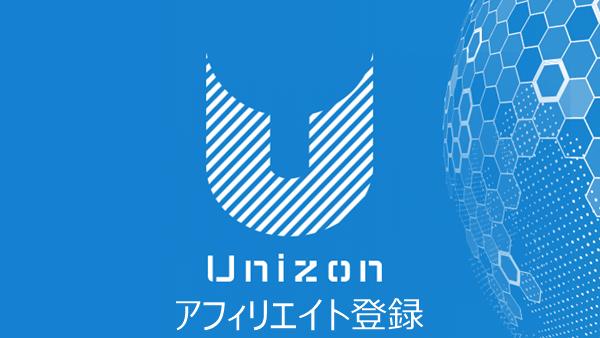 ユニゾンのアフィリエイト登録・参加方法