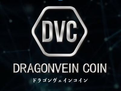 ドラゴンヴェインコイン