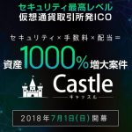 キャッスル(Castle)とは?仮想通貨ICOの内容・評判は?取引所設立のICOプロジェクト!