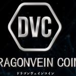 DVC(ドラゴンヴェインコイン)とは?7月上場予定!仮想通貨ICOの内容・評判は?5G回線・VR技術の融合!