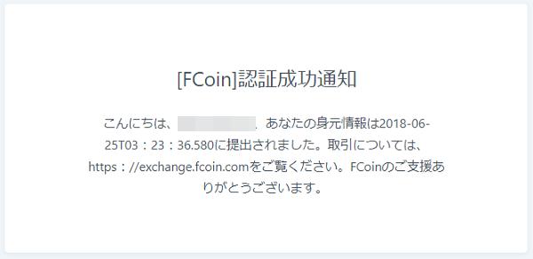 Fcoin取引所の本人確認承認