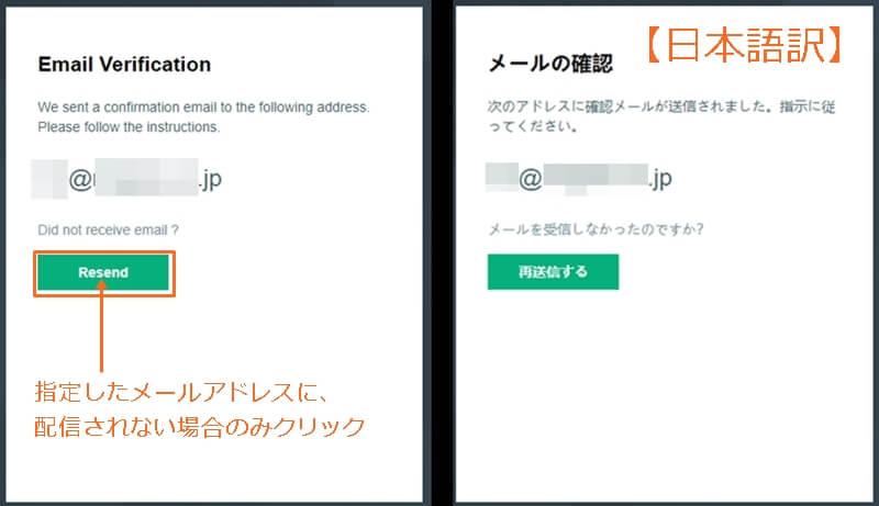 FCoinの登録案内メッセージ