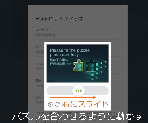 FCoinのパズルをスライド