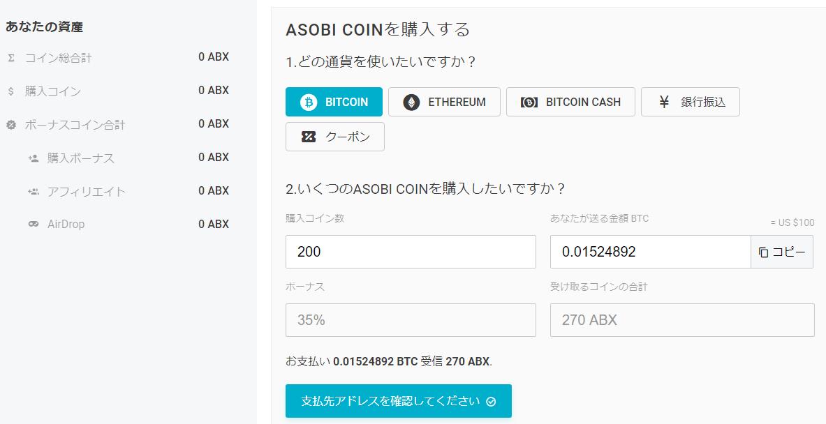 アソビコインの購入通貨