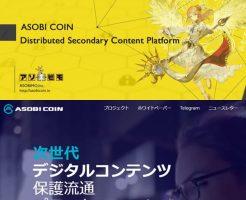 アソビコインのICOプロジェクト