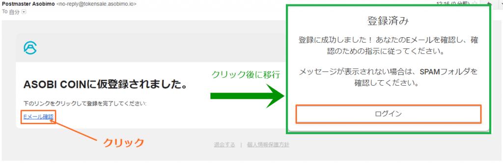 アソビコインの登録内容がメールで配信