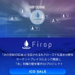 Firop(フィロップ)のICO最新情報|12月上場予定!仮想通貨の内容・評判・買い方!水に関するプロジェクト!
