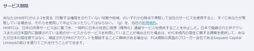 HitBTCの日本人アカウント利用制限のお知らせ