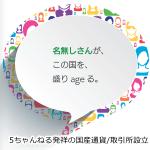 ナナシ(NANASHI)最新情報|上場先・国産の仮想通貨!取引所(Vch exchange)独自トークン発行!