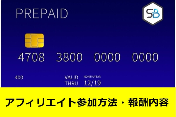 SB101カード