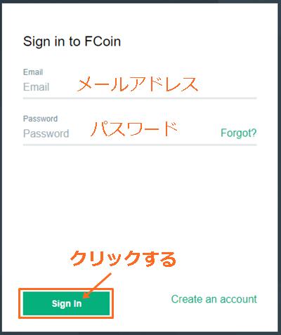 FCoinのサインイン画面