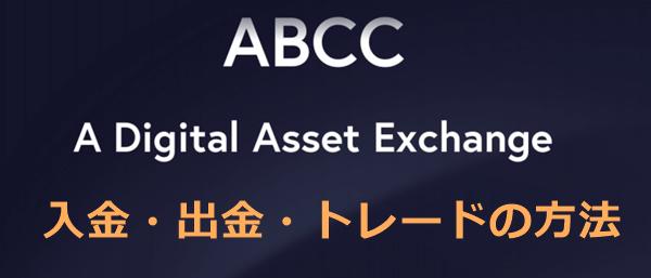 ABCC取引所の使い方(入金・出金・買い方・売り方)