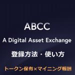 ABCC取引所の登録方法|ATトークンとは?買い方・入金・出金方法!特徴やマイニングの内容は?
