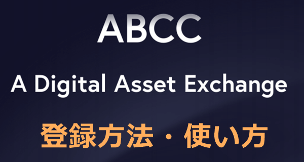 ABCC取引所の登録方法や使い方