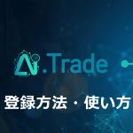 AIトレード(AI Trade)とは?登録方法・使い方|仮想通貨のアービトラージシステム!アフィリエイト可能!