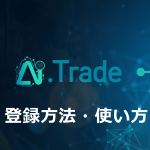 AITrade(AIトレード)とは?概要・登録方法・評判・成果の公開|仮想通貨のアービトラージ!