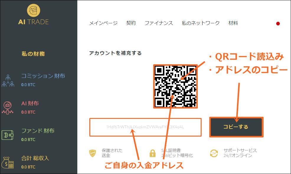 AIトレードの入金方法
