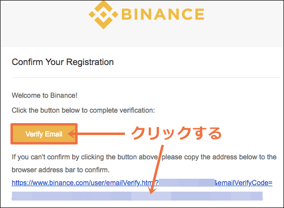 バイナンス取引所の登録方法