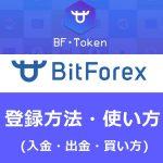 ビットフォレックス(BitForex)の登録方法・使い方|BFトークンとは?入金・出金・買い方は?
