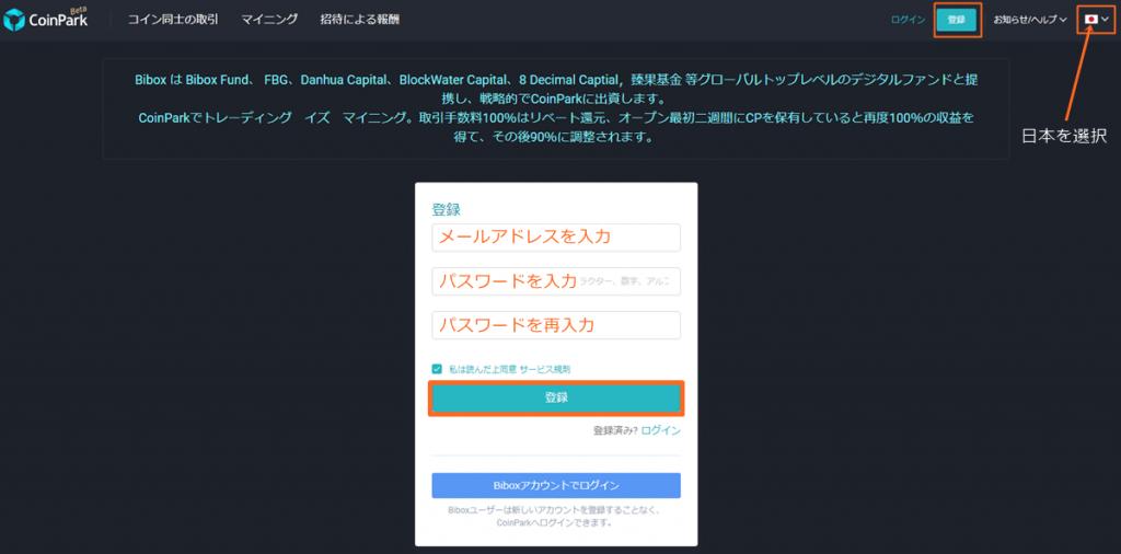 コインパーク取引所の登録画面(日本語)