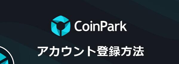 コインパークの登録方法