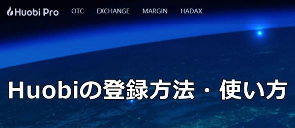 フォビ取引所のトップ画面