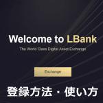 LBank(エルバンク)取引所の登録方法・使い方|入金・出金・買い方は?